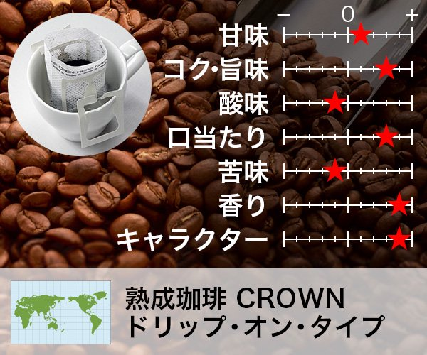 熟成珈琲CROWN / ドリップオンタイプ(5個入・10個入)