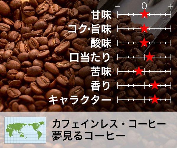 夢見るコーヒー(カフェインレス)