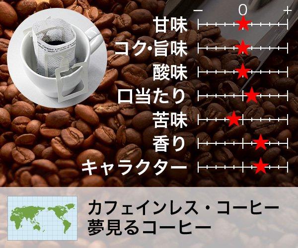 夢見る珈琲 / ドリップオンタイプ(5個入・10個入)