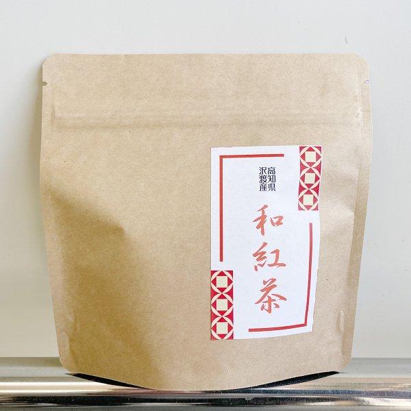 和紅茶・茶葉・高知県沢渡産