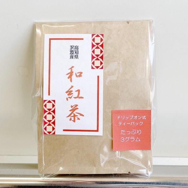 和紅茶・ドリップオンティーバック・高知県沢渡産