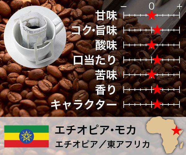 エチオピア・モカ イルガチェッフェ、グレード1 / ドリップオンタイプ(5個入・10個入)