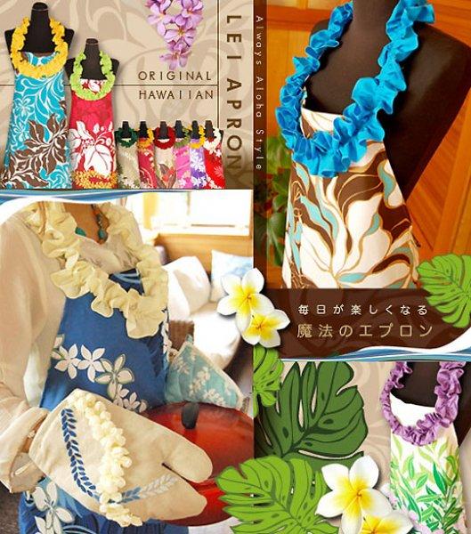 【ハワイアン雑貨】hawaii/レイエプロン101