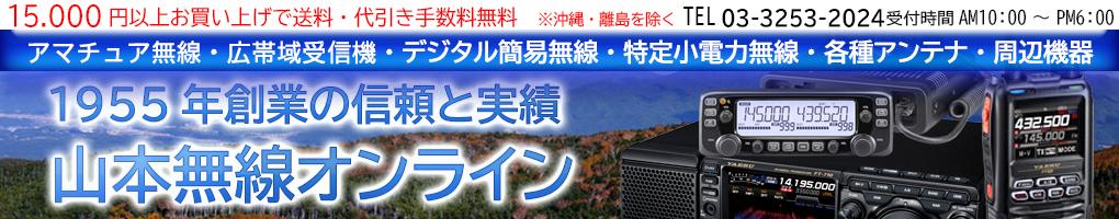 無線機の通信販売 山本無線CQオンラインショップ