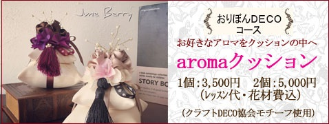 aromaクッション