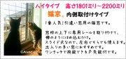 【猫窓】ペット用窓フェンス 内側取付けタイプ  ハイタイプ(高さ1801mm〜2200mm)
