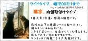 【猫窓】ペット用窓フェンス 内側取付けタイプ ワイドタイプ(幅1200mmまで)
