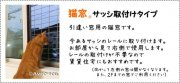 【猫窓】ペット用窓フェンス サッシ取付けタイプ