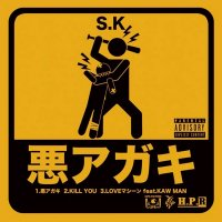 S.K / 悪アガキ