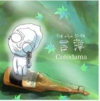 tink a.k.a. SO-TA - 言弾 -Cotodama- [CD]