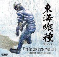 東海喰種 EPISODE1 「THE GREEN MILE」 〜13階段からのGUIDANCE〜
