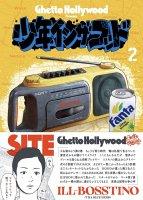 少年イン・ザ・フッド 2 (Ghetto Hollywood Presents)