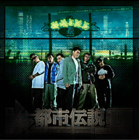 """<img class='new_mark_img1' src='https://img.shop-pro.jp/img/new/icons43.gif' style='border:none;display:inline;margin:0px;padding:0px;width:auto;' />韻踏合組合 """"都市伝説"""""""