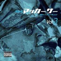 DJ マッカーサー VOL.3