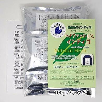 インディゴパウダー・業務用バルクパック500(100gパウチ×5)