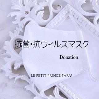 抗菌・抗ウィルスマスク Donation