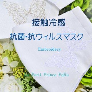 接触冷感 抗菌・抗ウィルスマスク Embroidery
