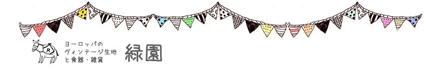 ヨーロッパのヴィンテージ生地と食器・雑貨 緑園