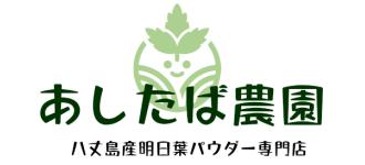あしたば農園.com