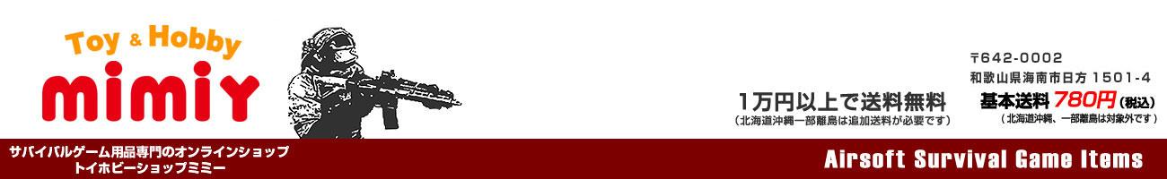 トイホビーショップ ミミー サバイバルゲーム用品・エアガンパーツ・電動ガン・ガスガン・エアガンの通販WEBショップ