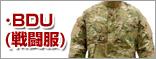 BDU(戦闘服)
