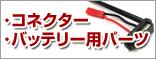 コネクター・バッテリー用パーツ