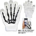 【手袋付けたままタッチパネル操作可能】スマートフォングローブ ボーンWH/BK
