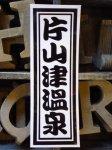 ステッカー 『片山津温泉』 ブラック