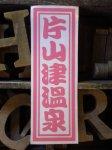 ステッカー 『片山津温泉』 ピンク