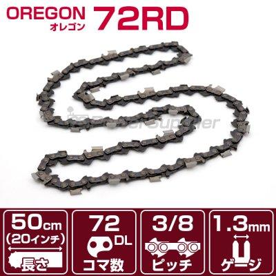 受注生産 オレゴン 縦挽き ソーチェン 20インチ(50cm) 72RD-72G ゲージ1.3mm  【72RD_72】