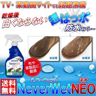 即納 送料無料 超はっ水防水スプレー ネバーウェット ネオ / Never Wet NEO 日本正規品