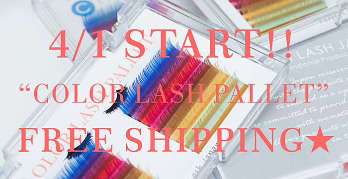 4/1 start color lash pallet free shipping