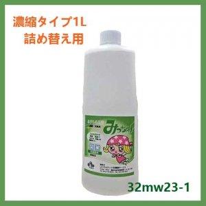 ウイルス対策、マスクや室内スプレー用、加湿器用の除菌剤「みっちゃんMW23]1000ml入り