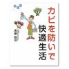 書籍『カビを防いで快適生活』