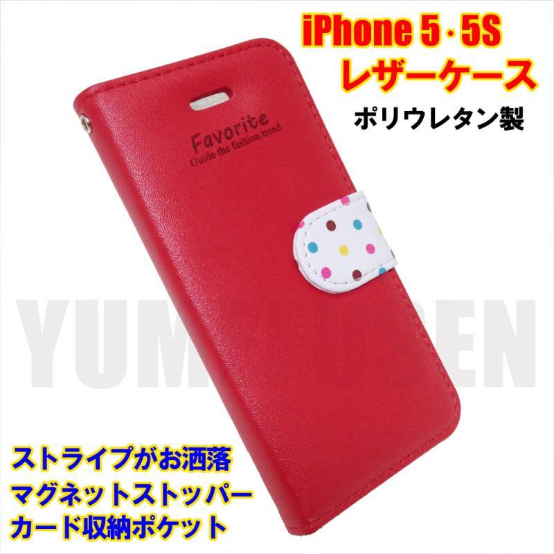[S1] 小型便200円(税別)~ iPhone5S 5 スタンドにもなる手帳型レザー調ケース 赤 レッド カードポケッ…