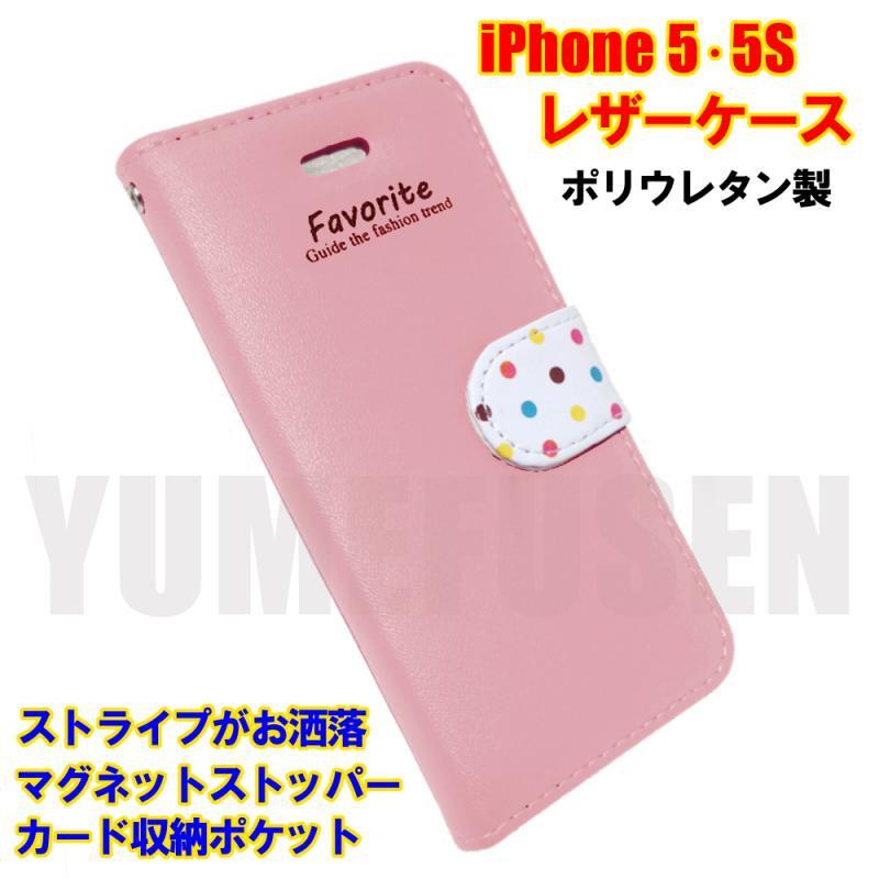 [S1] 小型便200円(税別)~ iPhone5S 5 スタンドにもなる手帳型レザー調ケース ライトレッド カードポケッ…