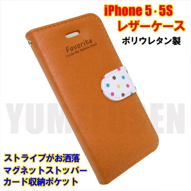 [S1]小型便200円(税別)~ iPhone5S 5 スタンドにもなる手帳型レザー調ケース オレンジ カードポケッ…