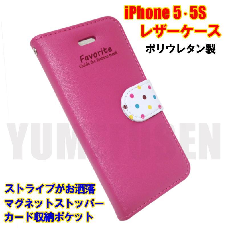 [S1] 小型便200円(税別)~ iPhone5S 5 スタンドにもなる手帳型レザー調ケース 桃色 ピンク カードポケッ…
