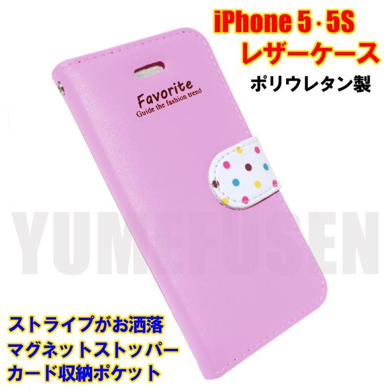[S1] 小型便200円(税別)~ iPhone5S 5 スタンドにもなる手帳型レザー調ケース ライトピンク カードポケッ…