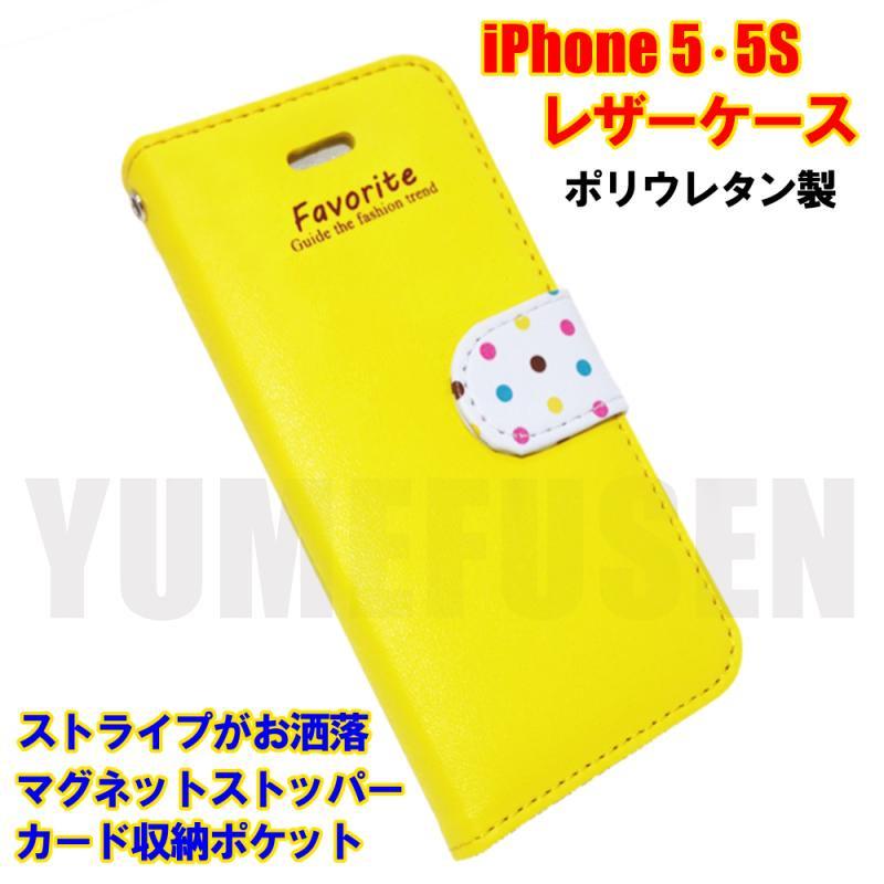 [S1] 小型便200円(税別)~ iPhone5S 5 スタンドにもなる手帳型レザー調ケース 黄 イエロー カードポケッ…