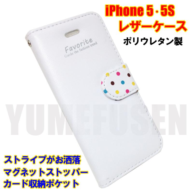 [S1] 小型便200円(税別)~ iPhone5S 5 スタンドにもなる手帳型レザー調ケース 白 ホワイト カードポケッ…