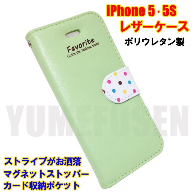 [S1] 小型便200円(税別)~ iPhone5S 5スタンドにもなる手帳型レザー調ケース ライトグリーン カードポケッ…