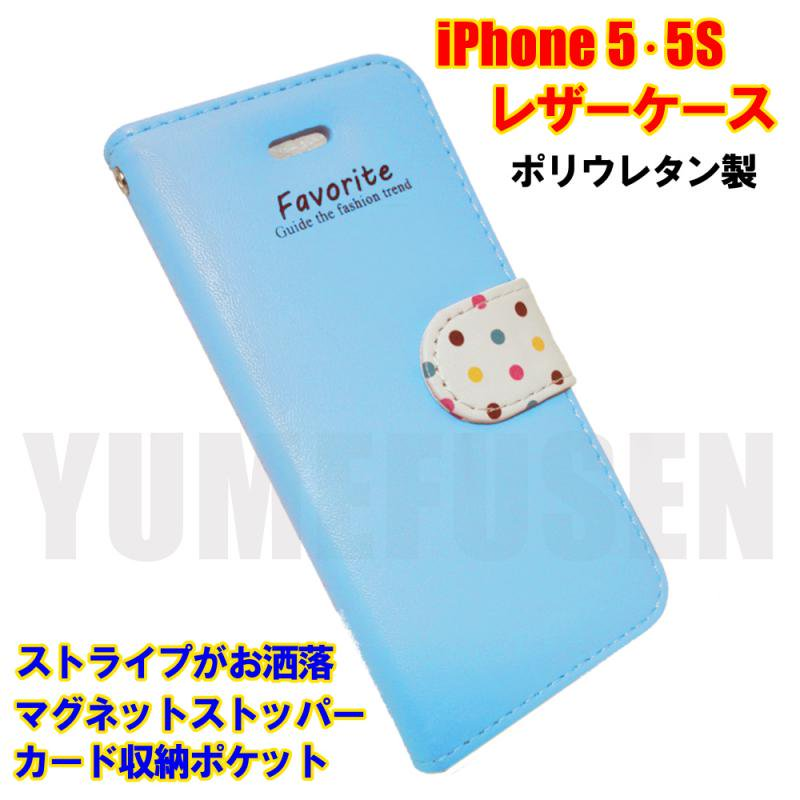 [S1] 小型便200円(税別)~iPhone5S 5 スタンドにもなる手帳型レザー調ケース 薄青 シアン カードポケッ…