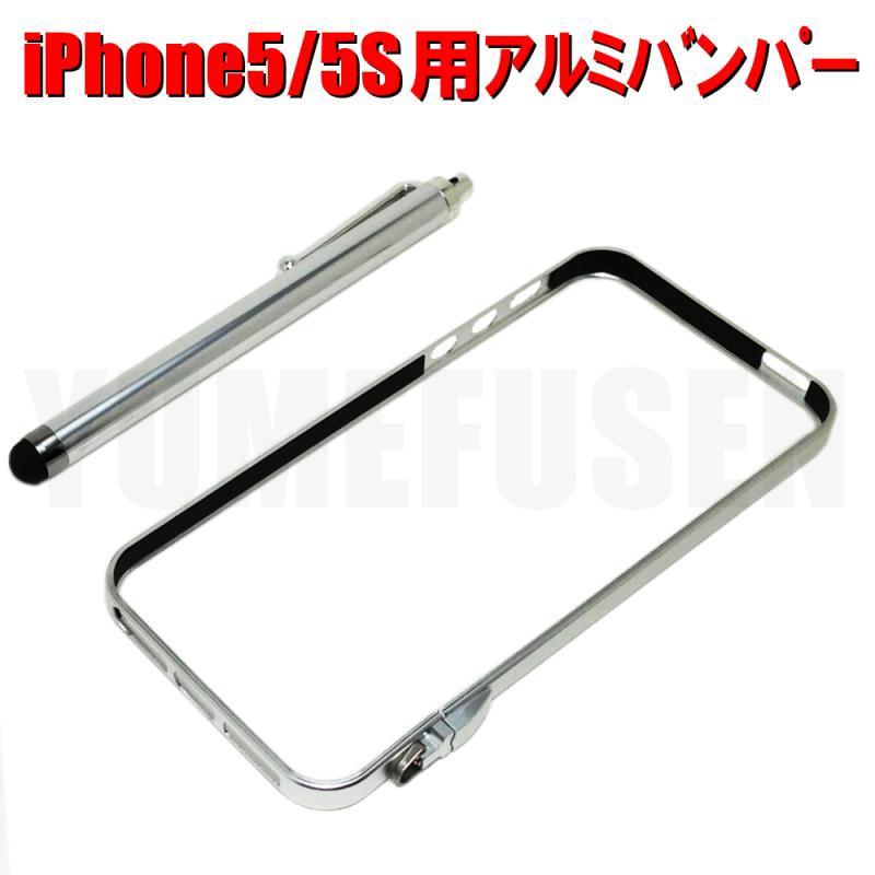 [S1] 小型便200円(税別)~ iPhone5S 5用 極薄アルミ バンパー 銀 シルバー 両面フィルム付