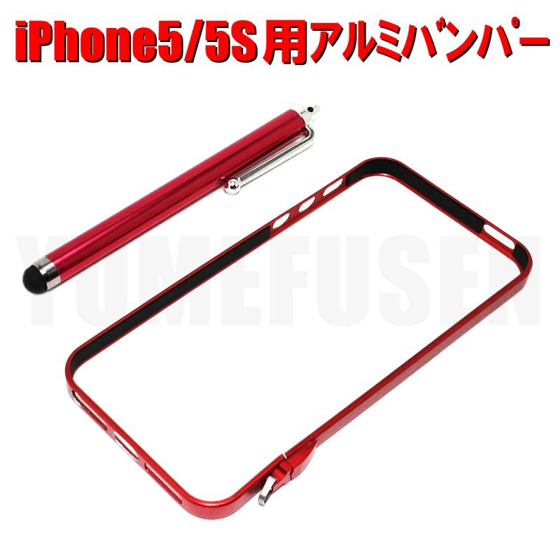 [S1] 小型便200円(税別)~ iPhone5S 5用 極薄アルミバンパー メタリックレッド 赤 両面保護フィルム付