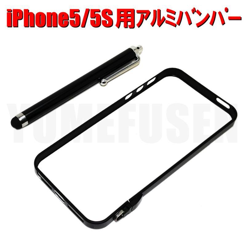 [S1]小型便200円(税別)~iPhone5S 5用 極薄アルミバンパー 黒 ブラック 両面保護フィルム付