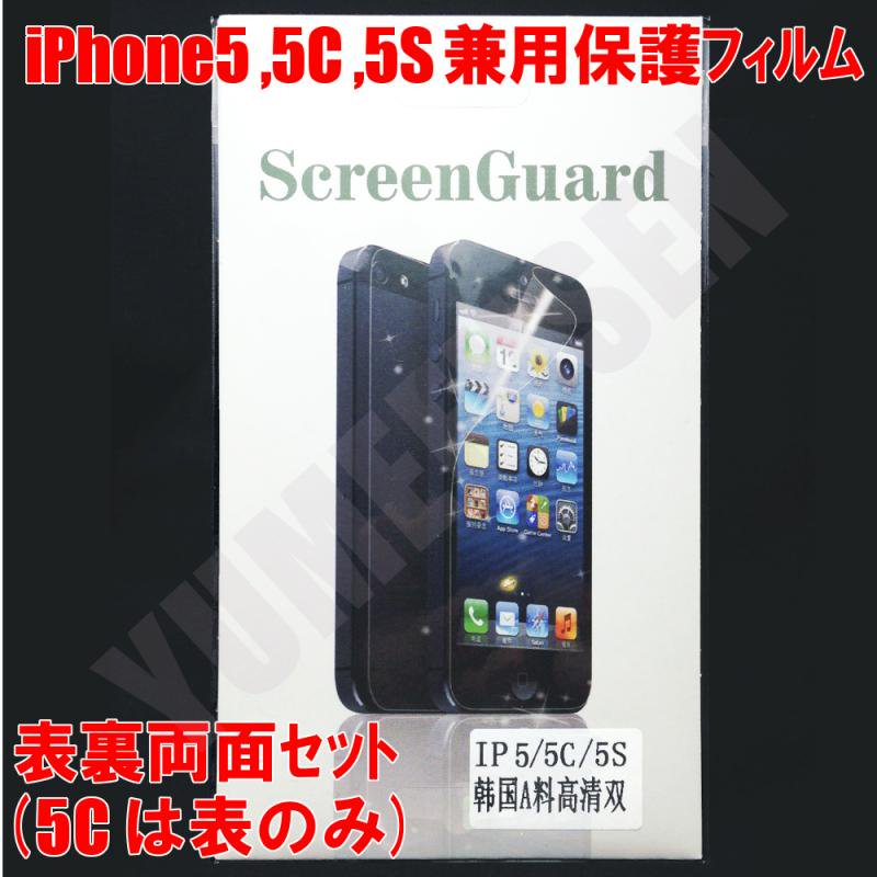 [S4]小型便200円(税別)~ 液晶保護フィルム iPhone5S 5用 光沢 クリアタイプ 表・裏 各1枚セット
