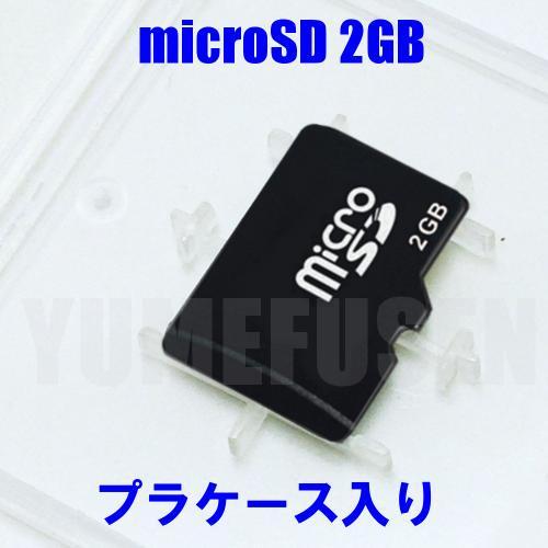 [S4] 小型便200円(税別)~ microSD マイクロSD 2GB 当店特選 メーカー指定不可