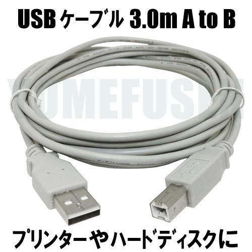 [S2]������200�ߡ����̡ˡ� USB�����֥� 3m 3.0m ������A to B USB2.0�б� �ץ����ѥ�������յ����