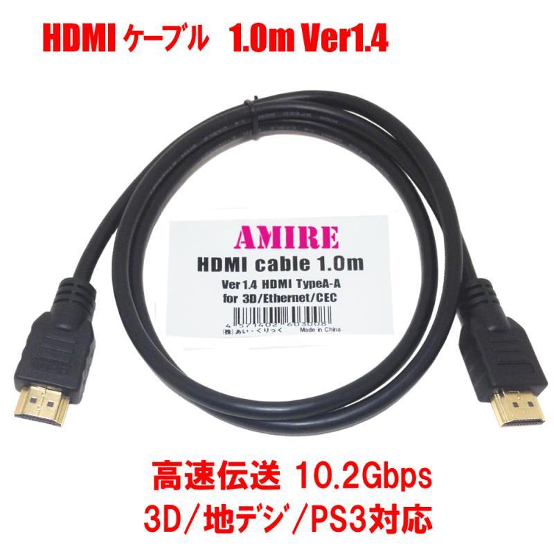 [S2] 小型便200円(税別)~ AMIRE アミレ HDMIケーブル 1.0m Ver.1.4 高速伝送10.2Gbps 1m 地デジ,BS,CS,PS3…